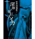 """一千年もの間""""伝説の怪物""""として怖れられてきた深海の偉大な王者ダイオウイカ。人類が初めて..."""