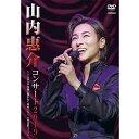 山内惠介コンサート 2019〜Japan 季節に抱かれて 歌めぐり〜 DVD