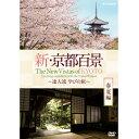 ふと訪ねたくなる街・京都。重厚な歴史と伝統、古人の心が今も息づく街。達人流の薀蓄を随所に...