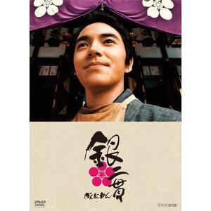 銀二貫 DVD