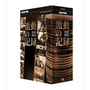 NHK特集 激動の記録 DVD-BOX 全5枚セット