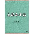 大河ドラマ 元禄太平記 総集編 全2枚セット DVD