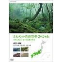 さわやか自然百景スペシャル 未来に残したい日本の風景 大全集 西日本編