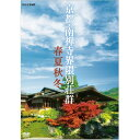 極上の空間へとご案内します。京都 南禅寺界隈別荘群 春夏秋冬 DVD