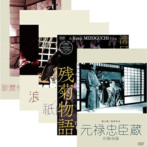 溝口健二監督映画(松竹)全5巻セット DVD