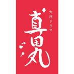 真田丸 完全版 第参集 ブルーレイBOX 全3枚+特典ディスクセット