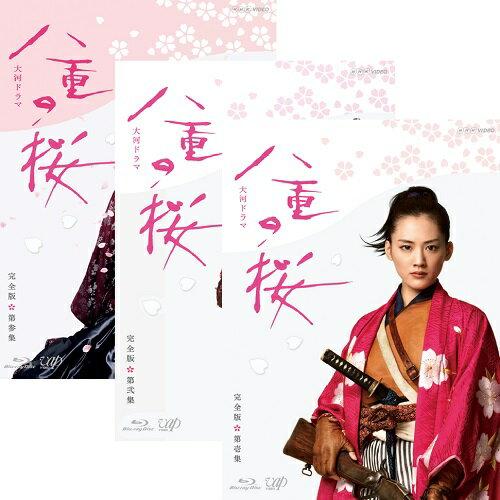 大河ドラマ 八重の桜 完全版 ブルーレイ全3巻セット BD:NHKスクエア キャラクター館