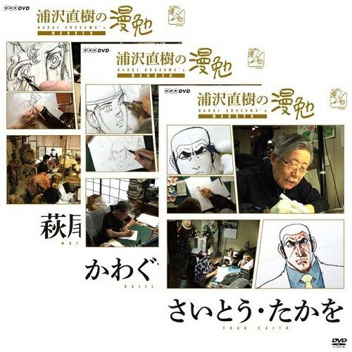 浦沢直樹の漫勉 DVD全10巻セット:NHKスクエア キャラクター館