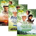 アボンリーへの道 DVD全7巻セット
