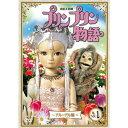 連続人形劇 プリンプリン物語 デルーデル編 vol.2(新価格版)