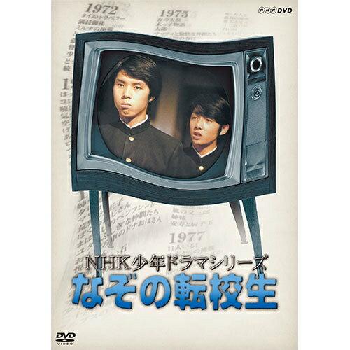 NHK少年ドラマシリーズなぞの転校生(新価格)DVD全2枚