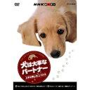 NHK趣味悠々 犬は大事なパートナー