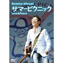 南 こうせつ サマーピクニック Love&Peace DVD