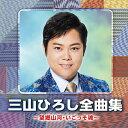 三山ひろし全曲集 〜望郷山河・いごっそ魂〜 CD