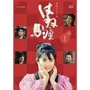 連続テレビ小説 はね駒(こんま) 完全版1 DVD 全7枚