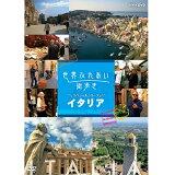 世界ふれあい街歩き スペシャルシリーズ イタリア DVD-BOX 全2枚