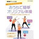 NHKテレビ体操 おうちで簡単オリジナル体操 〜ラジオ体操