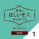 世界はほしいモノにあふれてる セレクション1 DVD