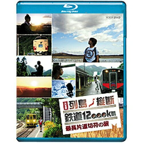 列島縦断鉄道12000km 最長片道切符 2枚組 「関口知宏の鉄道の旅」シリーズの始まりを告げた「列...