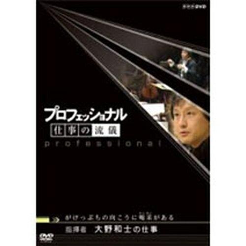 產品詳細資料,日本Yahoo代標|日本代購|日本批發-ibuy99|CD、DVD|Blu-ray|プロフェッショナル 仕事の流儀 第3期 指揮者 大野和士の仕事 がけっぷちの向こうに喝采(かっさい…