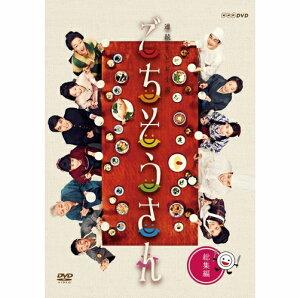ごちそうさん 総集編 DVD-BOX 全2枚セット DVD