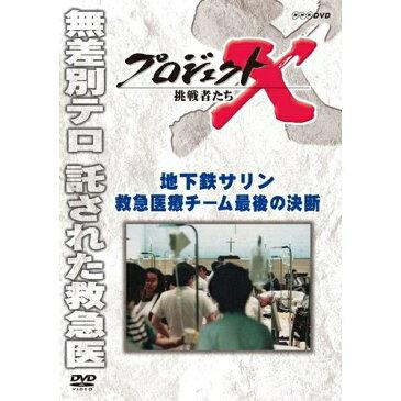 新価格版 プロジェクトX 挑戦者たち 地下鉄サリン 救急医療チーム 最後の決断