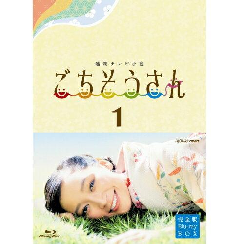 連続テレビ小説ごちそうさん完全版ブルーレイBOXI全4枚セット