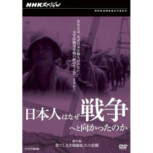 5,000円以上送料無料あなたは、なぜ日本が勝ち目のない太平洋戦争を戦い続けたと思いますか?NH...