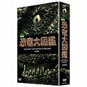 決定版!恐竜大図鑑 DVD-BOX 全2枚セット