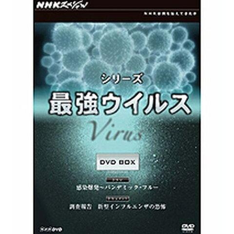 NHKスペシャル シリーズ最強ウイルス DVD-BOX 全2枚セット