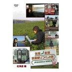 列島縦断 鉄道乗りつくしの旅 〜JR20000km全線走破〜 秋編 Vol.3 日本の美しい風景とともに列車の旅の醍醐味が味わえる作品です。後半の秋編をご紹介します。