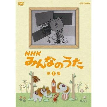 NHKみんなのうた 第1集