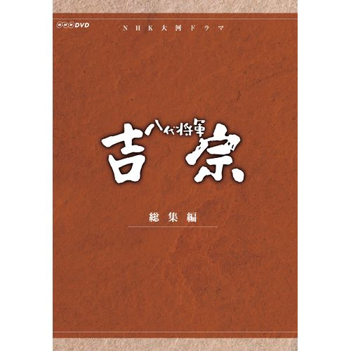大河ドラマ 八代将軍吉宗 総集編 DVD-BOX 全3枚セット