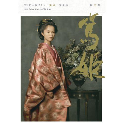 大河ドラマ 篤姫 完全版 第弐集 DVD-BOX 全6枚セット (原作)宮尾登美子