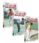 500円クーポン発行中!NHK趣味悠々 江連忠の出直しゴルフレッスン 全3枚セット