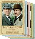 シャーロック・ホームズの冒険 完全版 DVDセット1〜6 全24枚セット