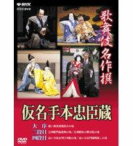 500円クーポン発行中!歌舞伎名作撰 第2期 全17枚セット:NHKスクエア DVD・CD館