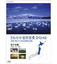 さわやか自然百景スペシャル 未来に残したい日本の風景 大全集 全2枚セット