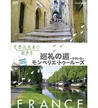 5,000円以上送料無料世界の街並みや観光名所を、実際に街を歩いて撮影した映像とナレーションだ...