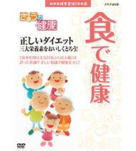 5,000円以上送料無料NHKの人気健康番組「きょうの健康」がDVDになって新登場! わかりやすい映...