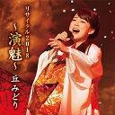 丘みどりリサイタル2018 〜演魅(えんび)〜 CD