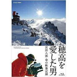 穂高を愛した男 宮田八郎 命の映像記録 ブルーレイ BD【2020年5月22日発売】※発売日以降の発送になります。