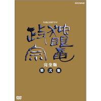 500円クーポン発行中!大河ドラマ独眼竜政宗完全版第弐集DVD-BOX全6枚セットDVD