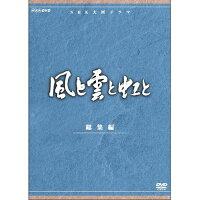 大河ドラマ 風と雲と虹と 総集編 全2枚セット DVD