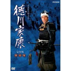 大河ドラマ 徳川家康 完全版 第壱集 DVD-BOX 全7枚セット DVD 10P07Feb1…
