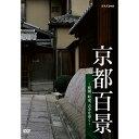 5,000円以上送料無料京都の名所・旧跡から伝統文化まで、京都の魅力を華麗な映像美で綴っていき...