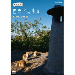 岩合光昭の世界ネコ歩き アンダルシア DVD