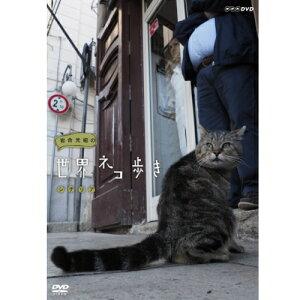 5,000円以上送料無料動物カメラマン・岩合光昭さんがかわいいネコたちをもとめて世界を歩きます...