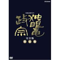 500円クーポン発行中!大河ドラマ独眼竜政宗完全版第壱集DVD-BOX全7枚セットDVD