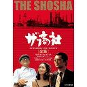 ザ・商社 DVD-BOX 全2枚セット - NHKスクエア DVD・CD館